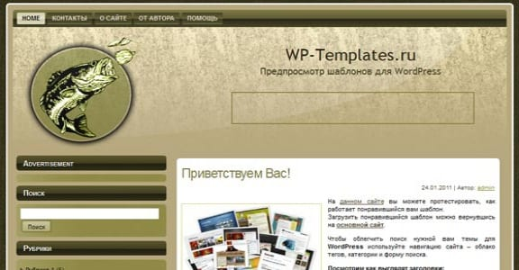 Шаблон Wordpress - Fishing Theme 2