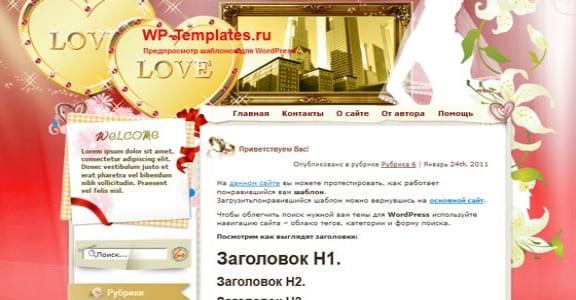 Шаблон Wordpress - Forever Love