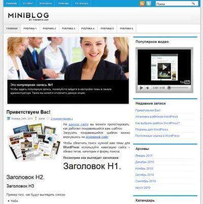 Шаблон WordPress - MiniBlog