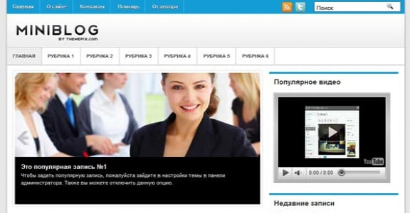 Шаблон Wordpress - MiniBlog