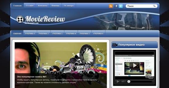 Шаблон Wordpress - MovieReview
