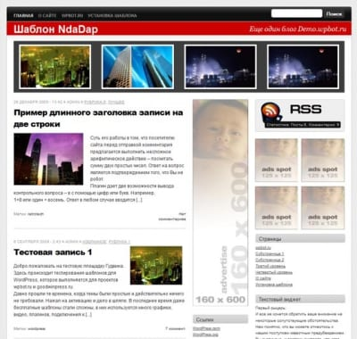 Шаблон WordPress - Ndadap