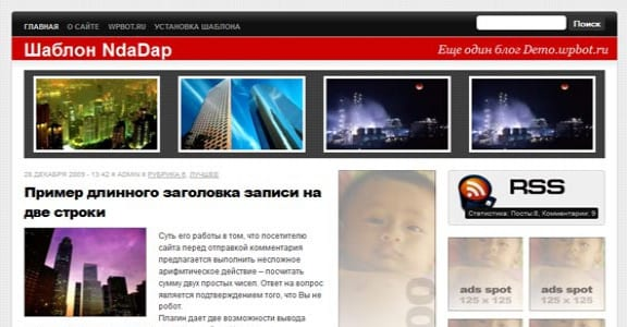 Шаблон Wordpress - Ndadap