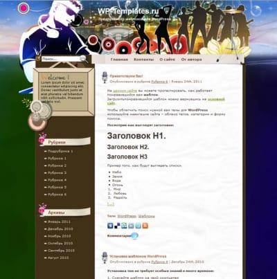 Шаблон WordPress - Rocking Youth