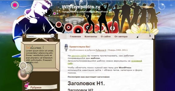 Шаблон Wordpress - Rocking Youth