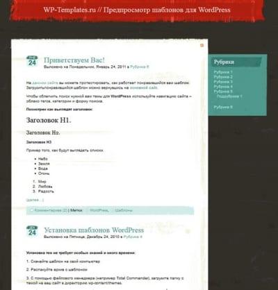 Шаблон WordPress - Rusty Grunge
