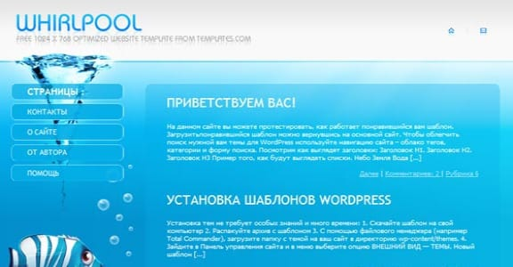 Шаблон Wordpress - Sea