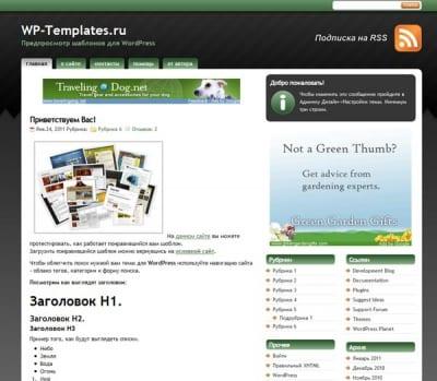 Шаблон WordPress - StudioPress Green