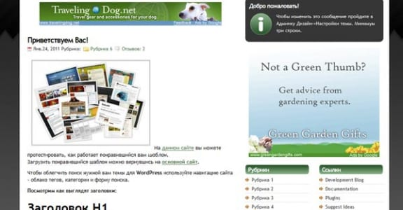Шаблон Wordpress - StudioPress Green