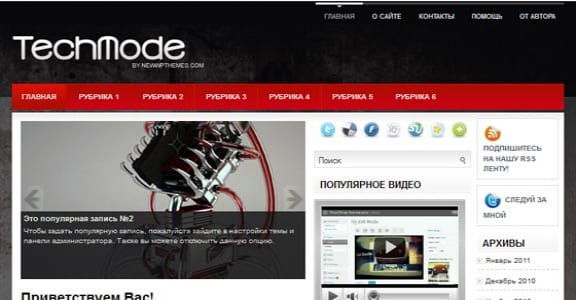 Шаблон Wordpress - TechMode