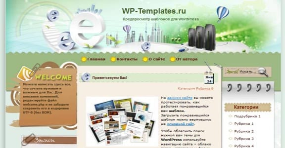 Шаблон Wordpress - Tek Advanced