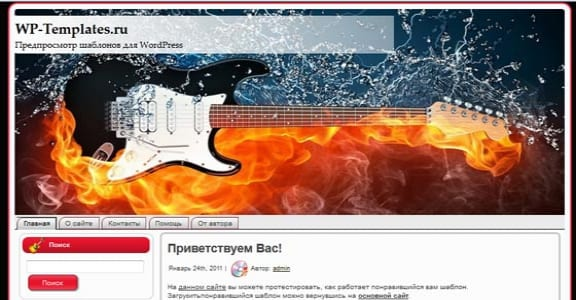 Шаблон Wordpress - Water And Fire Guitar