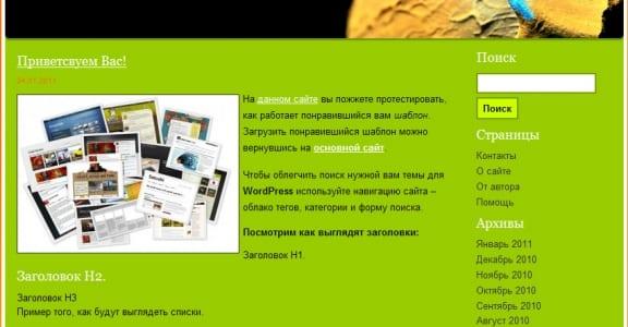 Шаблон Wordpress - Яркий шаблон SoColor
