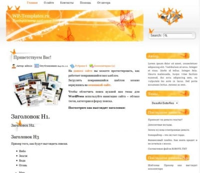 Шаблон WordPress - Beautiful Butterflies