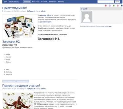 Шаблон WordPress - CryBook