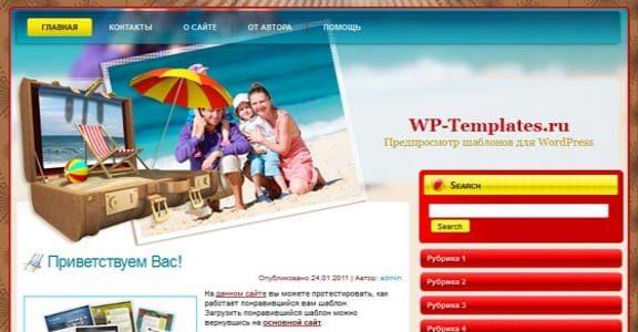 Шаблон Wordpress - Family Summer Holiday