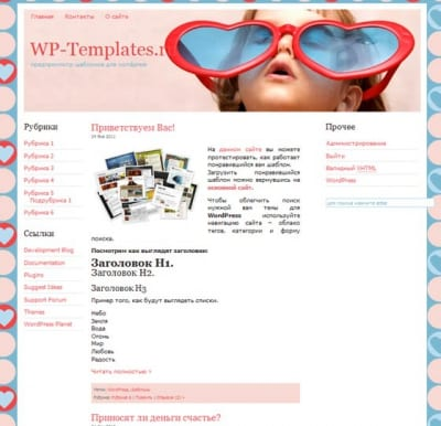 Шаблон WordPress - Fun Kids
