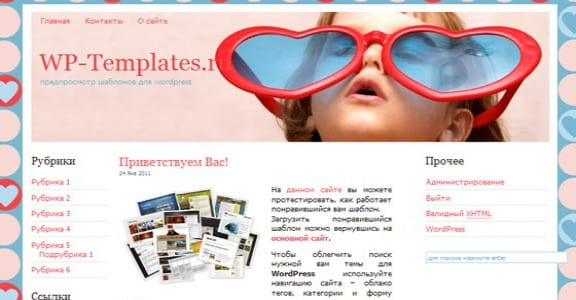 Шаблон Wordpress - Fun Kids