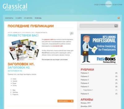 Шаблон WordPress - Glassical