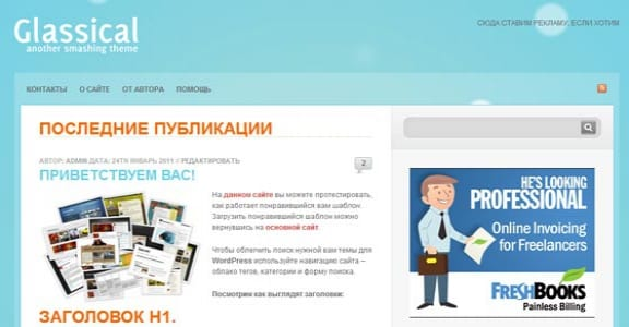 Шаблон Wordpress - Glassical