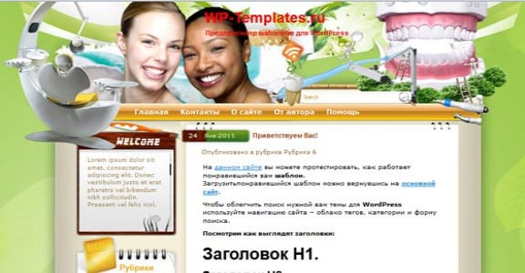 Шаблон Wordpress - Happiness With Better