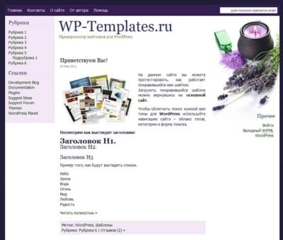 Шаблон WordPress - Herbal