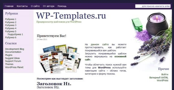 Шаблон Wordpress - Herbal