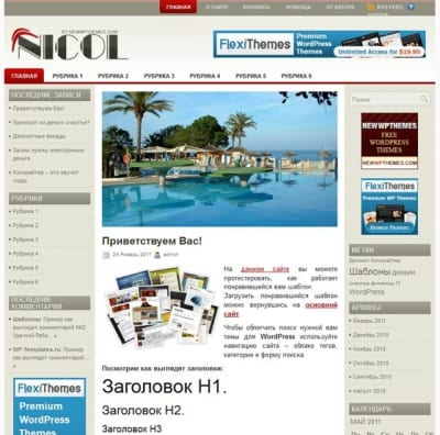 Шаблон WordPress - Nicol