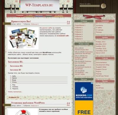 Шаблон WordPress - Notepad