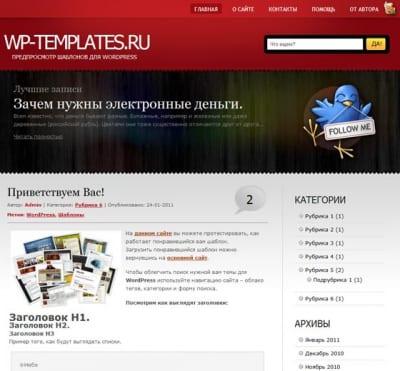 Шаблон WordPress - RedTime