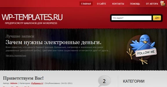 Шаблон Wordpress - RedTime