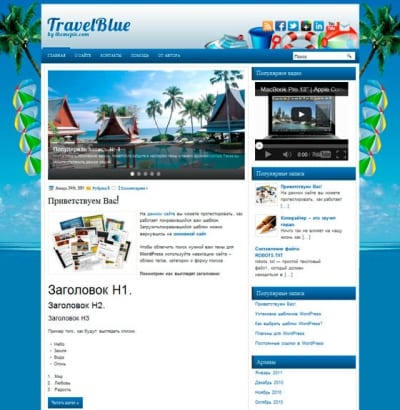 Шаблон WordPress - TravelBlue