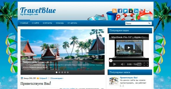 Шаблон Wordpress - TravelBlue