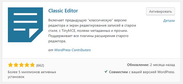 Плагин Classic Editor